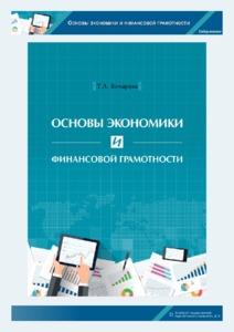 Основы экономики и финансовой грамотности(обрез).pdf